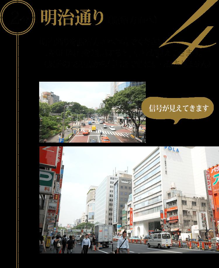 明治通り(原宿方面へ)進んでください。三菱UFJ銀行を通過すると信号が見えてきます。江見亀の交差点からここまで他に信号はありません