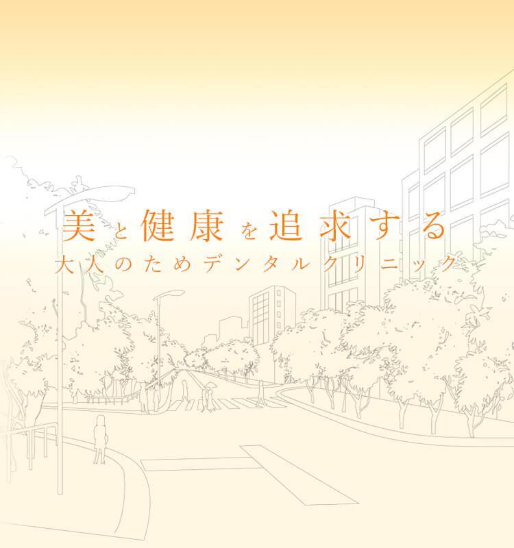 渋谷区渋谷1丁目、都会の中心で四季の彩りを感じさせてくれる場所。ここに美と健康を追求する大人のためのデンタルクリニックがあります。